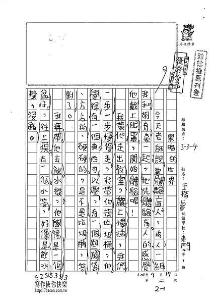 101W4202王楷睿 (1)