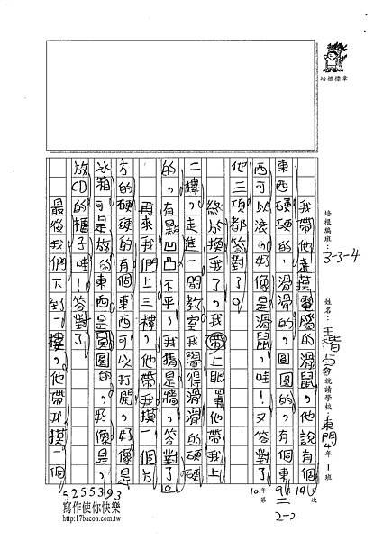 101W4202王楷睿 (2)