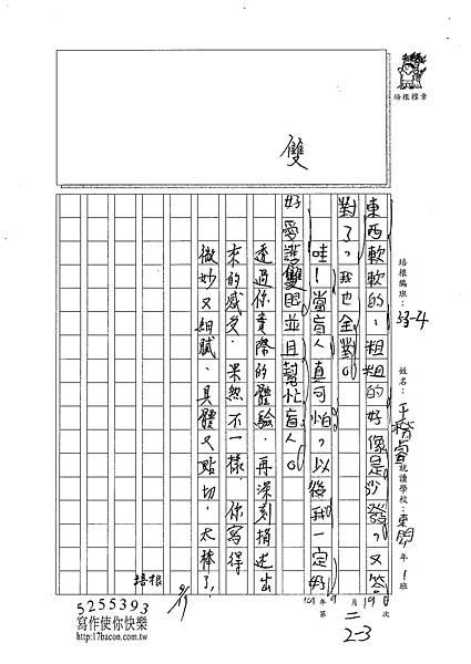 101W4202王楷睿 (3)
