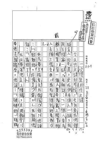 101W4202胡育豪 (1)