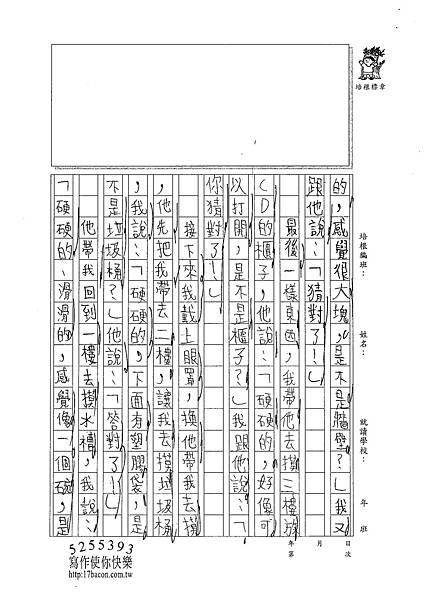101W4202胡育豪 (2)