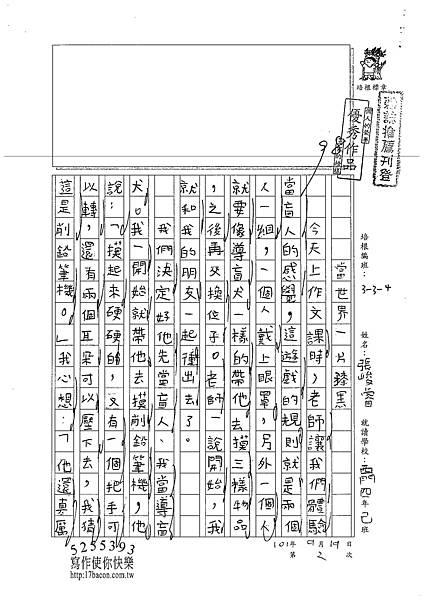 101W4202張峻睿 (1)