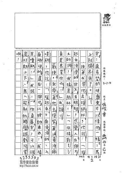 101W4202張峻睿 (2)