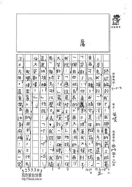 101W4202張峻睿 (3)