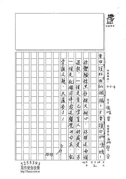 101W4202張峻睿 (4)