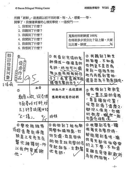 101W5201王靖瑜