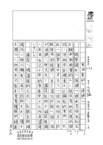 101W6201江佳諭 (1)