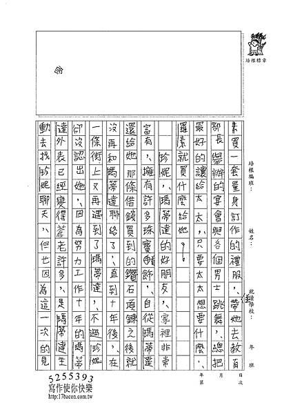 101W6201江佳諭 (2)
