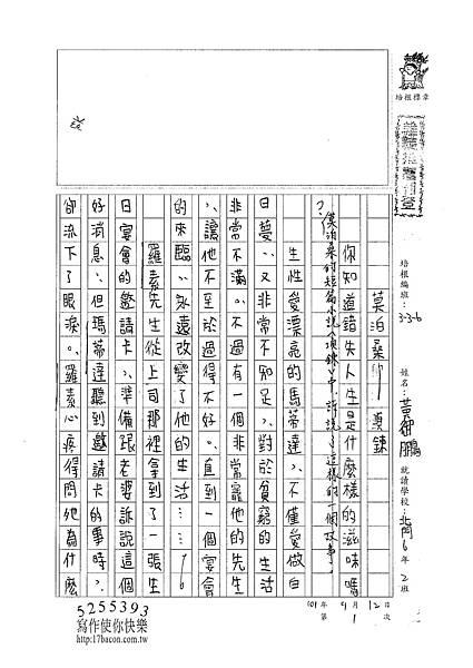 101W6201黃御鵬 (1)