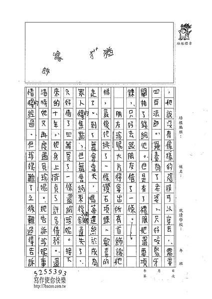 101W6201黃御鵬 (2)
