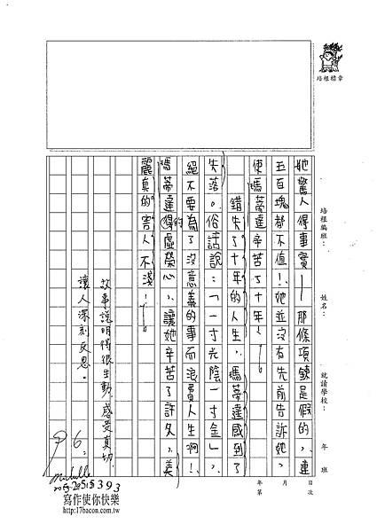 101W6201黃御鵬 (3)