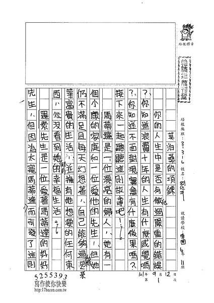 101W6201劉欣平 (1)