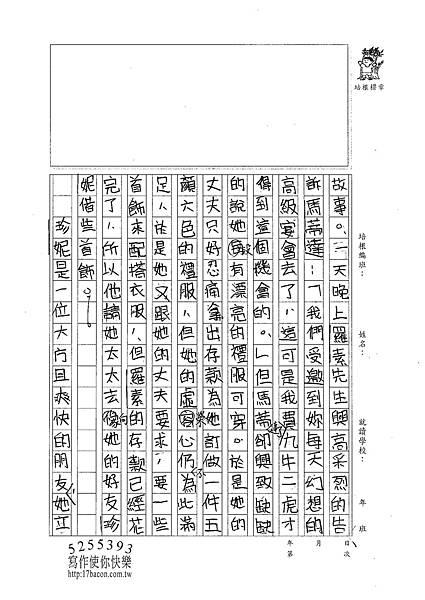 101W6201劉欣平 (2)