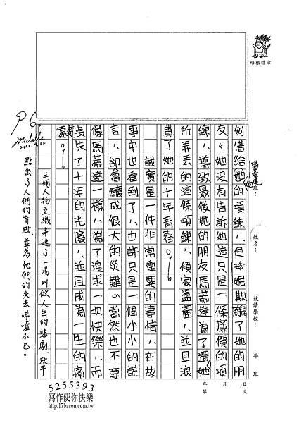 101W6201劉欣平 (3)
