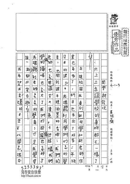 101W3201黃紹齊 (1)
