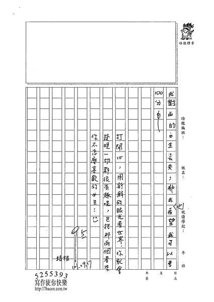 101W3201黃紹齊 (2)