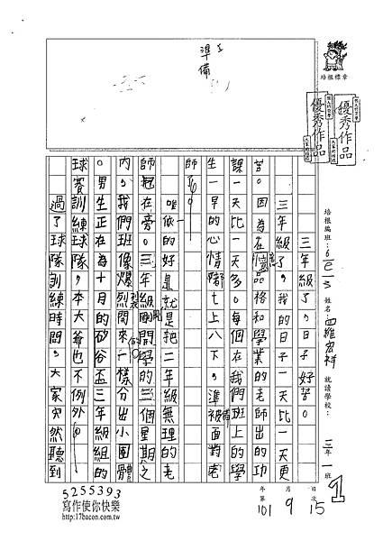 101W3201羅宏祥 (1)