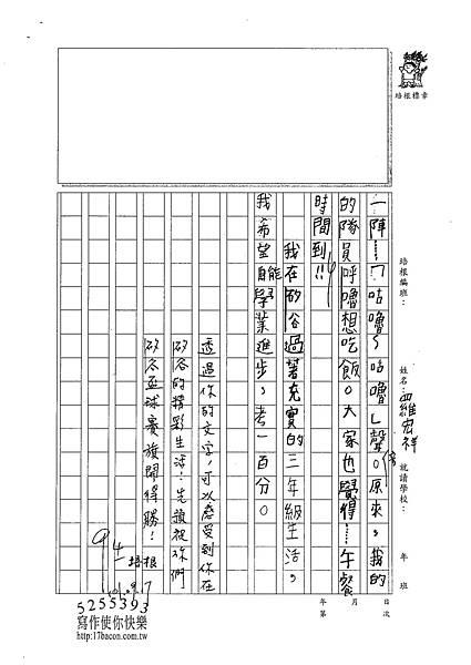 101W3201羅宏祥 (2)