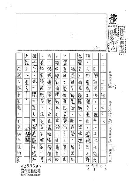 101W3201沈芝羽 (1)