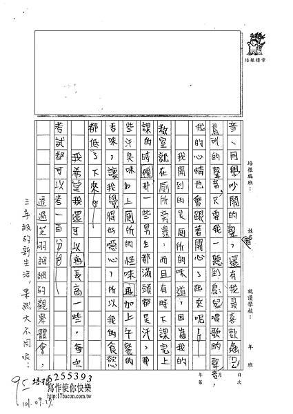 101W3201沈芝羽 (2)