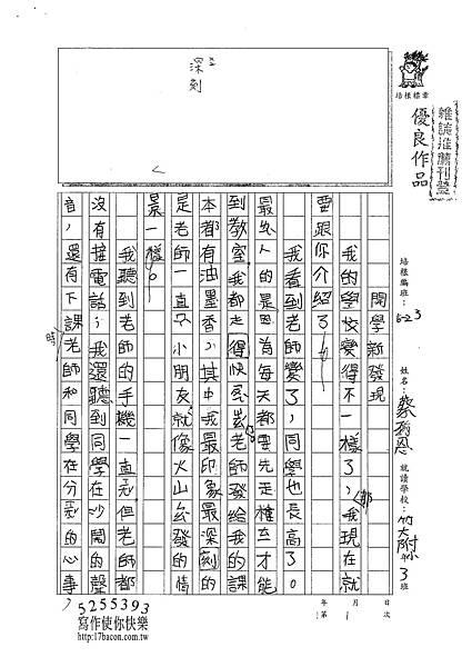 101W3201蔡筠恩 (1)