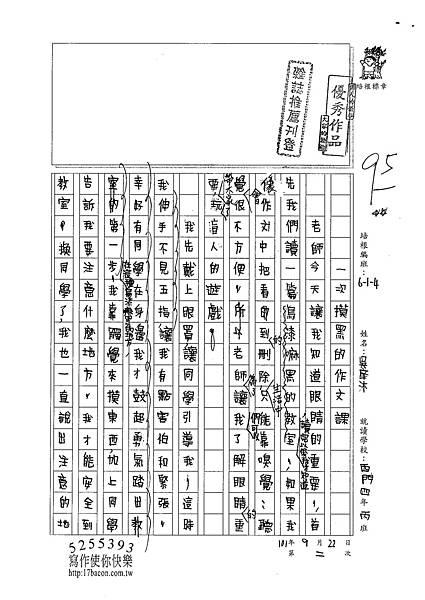 101W4202吳庠沐 (1)