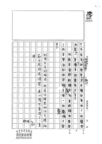 101W4202吳庠沐 (2)
