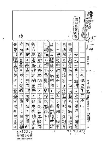 101W4202周莉蘋 (1)
