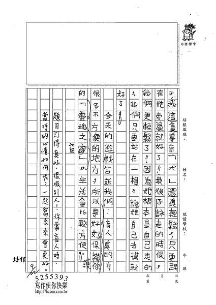 101W4202周莉蘋 (2)
