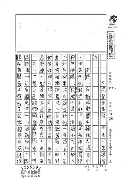 101W6202江佳諭 (1)