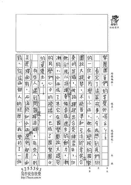 101W6202江佳諭 (2)