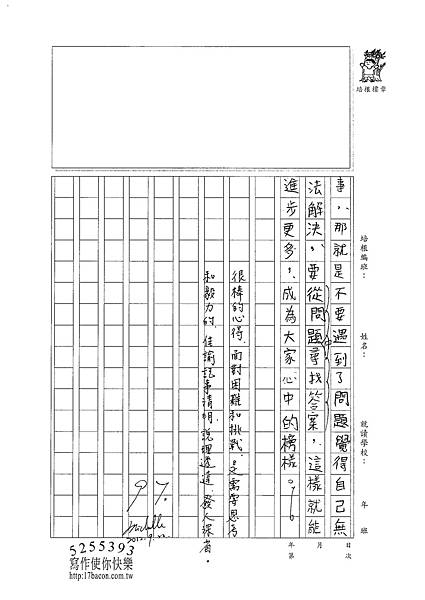 101W6202江佳諭 (3)
