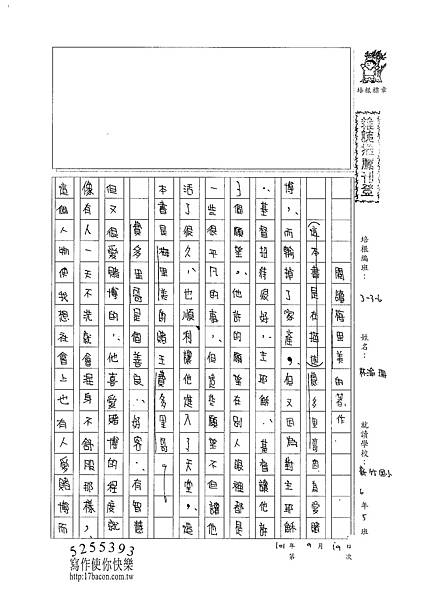 101W6202林渝珊 (1)