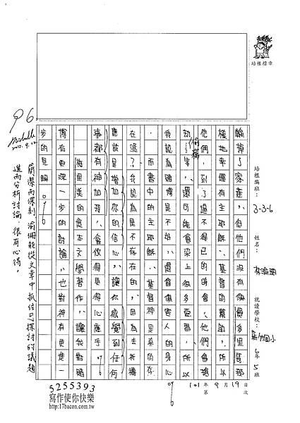 101W6202林渝珊 (2)
