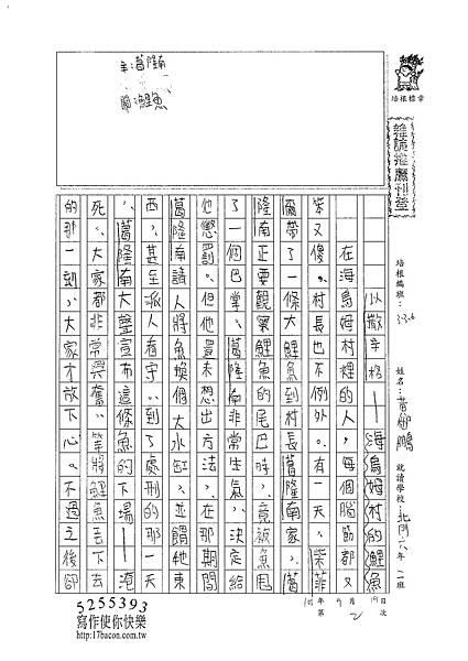 101W6202黃御鵬 (1)
