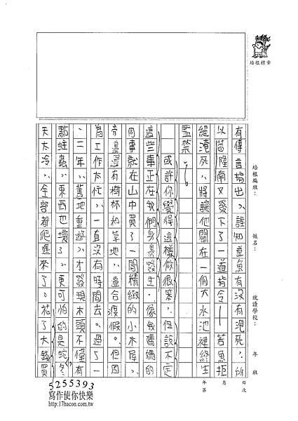 101W6202黃御鵬 (2)