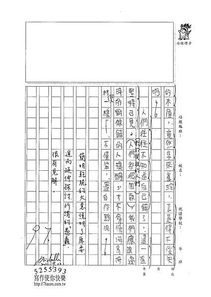 101W6202黃御鵬 (3)