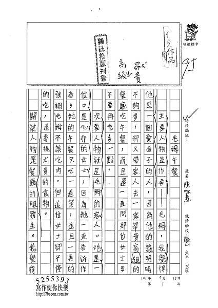101W6201陳永惠 (1)