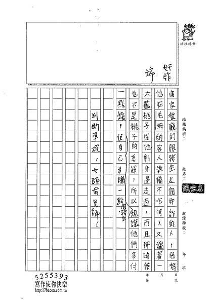 101W6201陳永惠 (2)