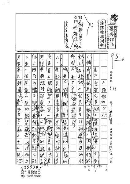 101W6201曾子騰 (1)