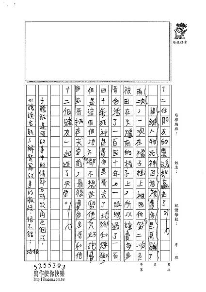 101W6201曾子騰 (2)
