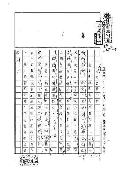 101W6201呂學昊 (1)
