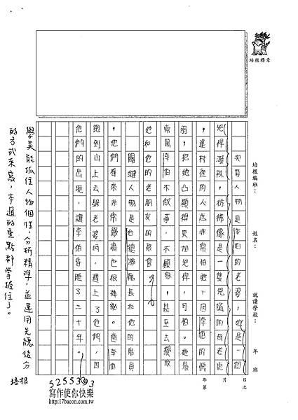 101W6201呂學昊 (2)