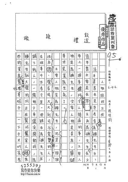 101W6201陳琪鈞 (1)