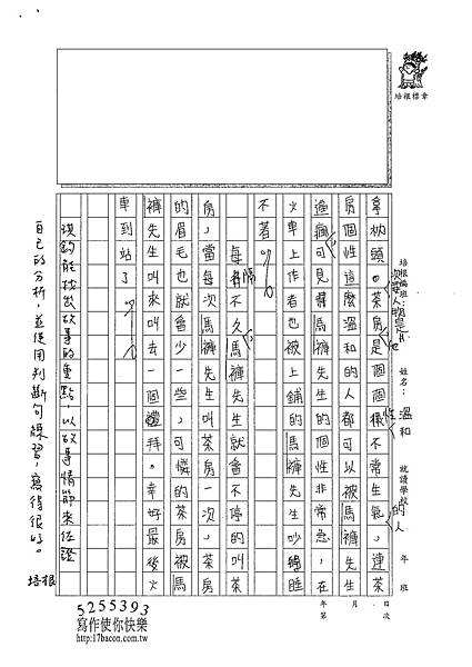 101W6201陳琪鈞 (2)