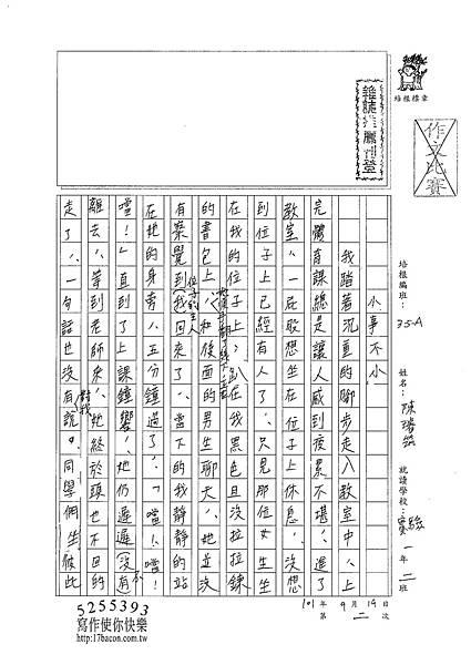 101WA202陳璿筑 (1)