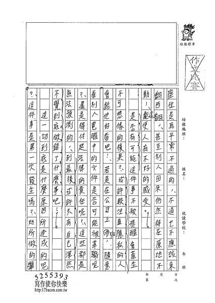 101WA202陳璿筑 (2)