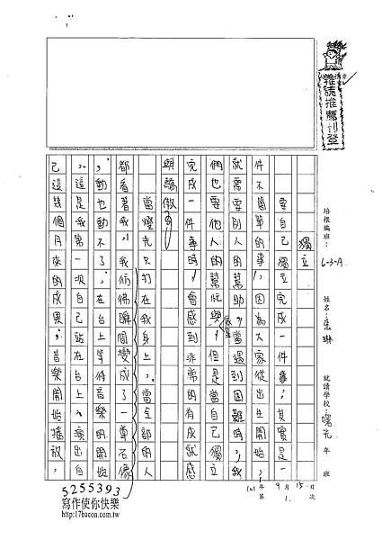 101WA201張琳 (1)