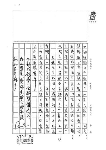 101WA201張琳 (3)