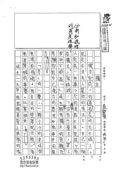 101WA201張豐瑾 (1)
